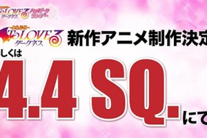 To LOVE-Ru Darkness New Anime Project Confirmed