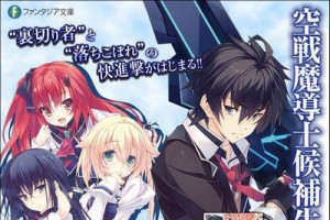 Kusen Madoushi Kouhosei no Kyoukan Anime is in the Works