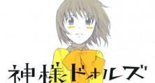 Kamisama Dolls Manga to End in February