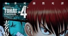 Screen Adaptation of Touhai Mahjong Manga Confirmed