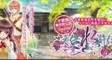 New Anime Tenpo Suikoden Announced