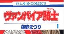 Vampire Knight Manga Ending in May