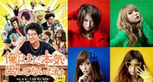 SCANDAL to Sing Theme Song for Ore wa Mada Honki Dashitenai Dake Movie