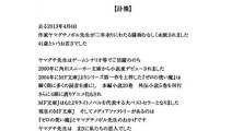 Zero no Tsukaima Author Passes Away at 41