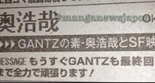 Gantz Manga Ending Soon..