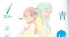Aoi Hana Manga to End