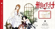 Galilei Donna to Air this October