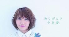 Tamayura – More Aggressive ED – Arigatou [07.08.13]
