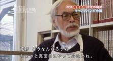 Ghibli's Hayao Miyazaki Retires