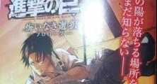 Color Page of Shingeki no Kyojin Levi Shoujo Spin-Off Manga