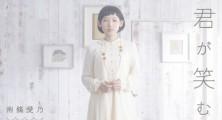 Tokyo Ravens ED – Kimi ga Emu Yuugure [27.11.13]