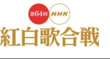 Kouhaku Uta Gassen: Nana Mizuki, T.M.Revolution, Linked Horizon Announced