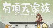 Uchouten Kazoku Vol.5 [29.01.14]