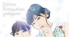 "YuiKaori Upcoming Single ""MIRRORING DESIGNS"" Preview"
