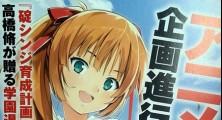 Manga Isuca has Anime in the Works