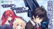 Kusen Madoushi Kouhosei no Kyoukan Anime is in the Works